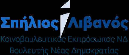 Σπήλιος Λιβανός Logo